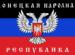 Vlajka Doněcké Lidové Republiky