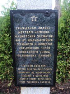 """Lidice - památník """"Lidickým občanům - obětem Německo-fašistických okpuantů od rudoarmějců, seržantů a důstojníků jednoty hrdiny sovětského svazu plukovníka Pankova"""""""